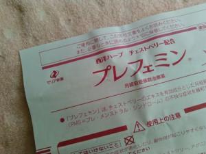 pms 薬 プレフェミン 副作用