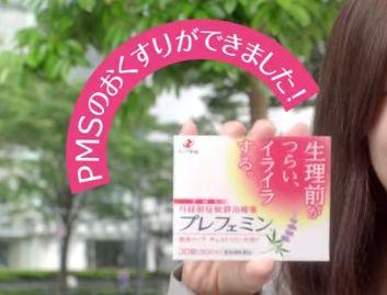 pms 薬 プレフェミン 口コミ